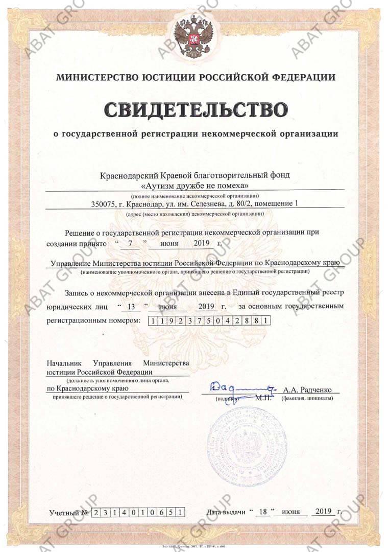 регистрация некоммерческих организаций краснодар